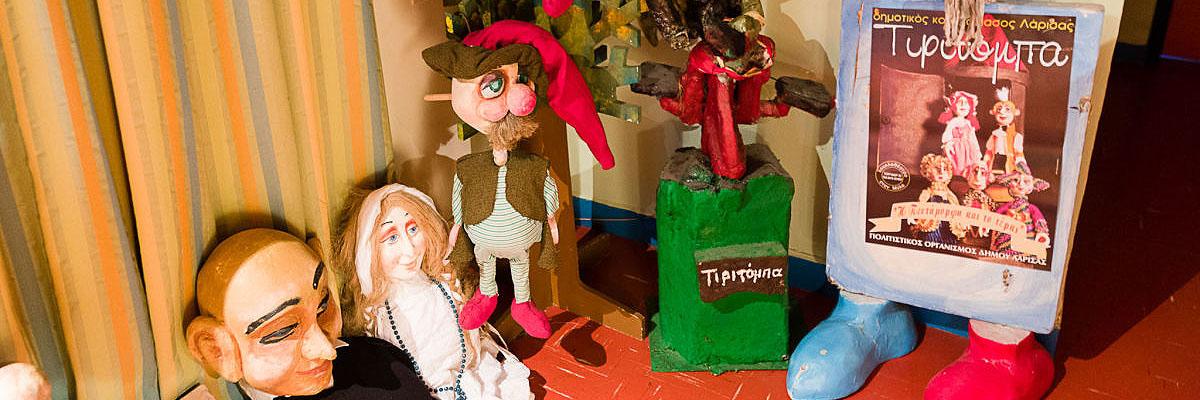 Municipal Puppet Tiritompa