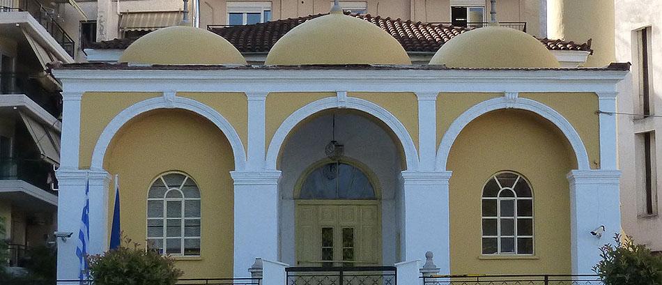 Αρχαιολογικό Μουσείο - Γενί Τζαμί